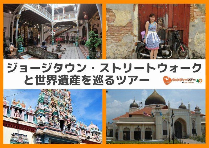 ペナン島 世界遺産ツアー