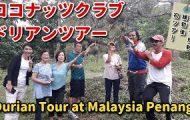 マレーシア ペナン島 ココナッツクラブ