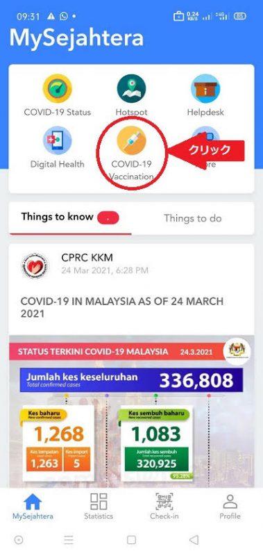 マレーシア ワクチン
