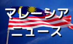 マレーシアニュース