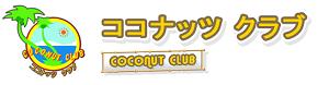 ココナッツクラブ
